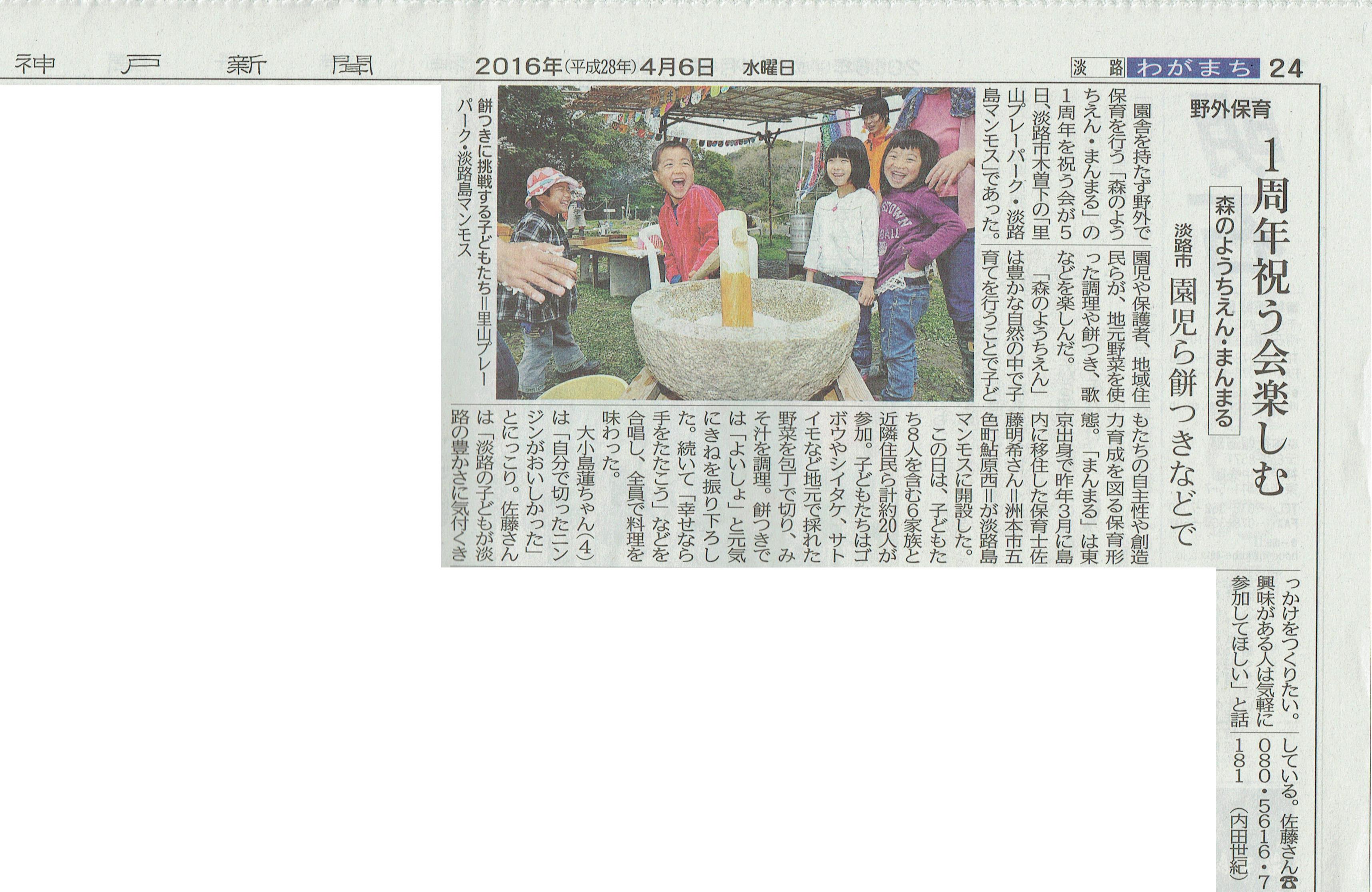 神戸新聞_森のようちえん1周年_edited-1