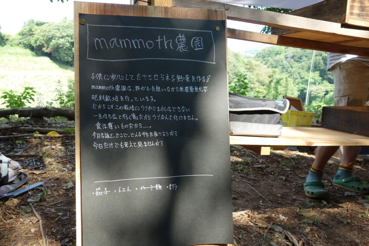 マンモス農園の看板