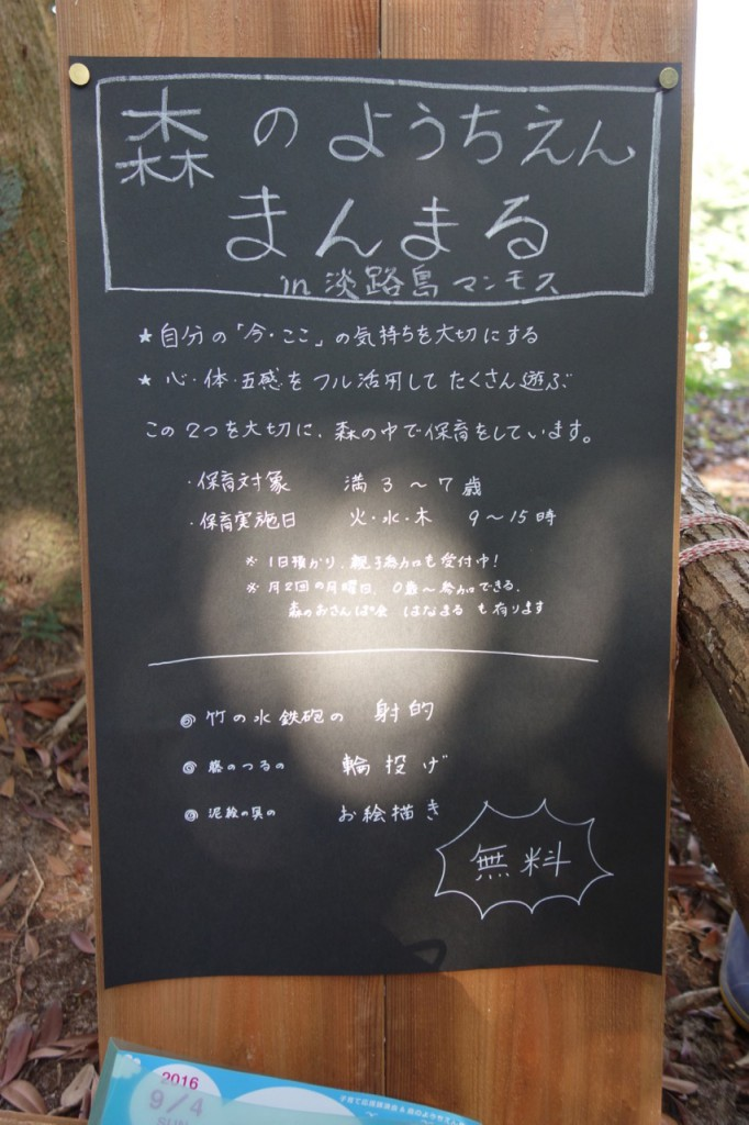 森のようちえんまんまるの看板