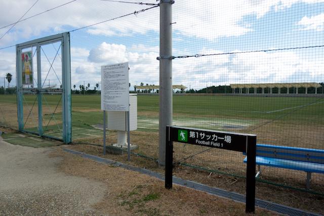 佐野運動公園第一サッカーグラウンド看板