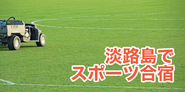 淡路島でスポーツ合宿