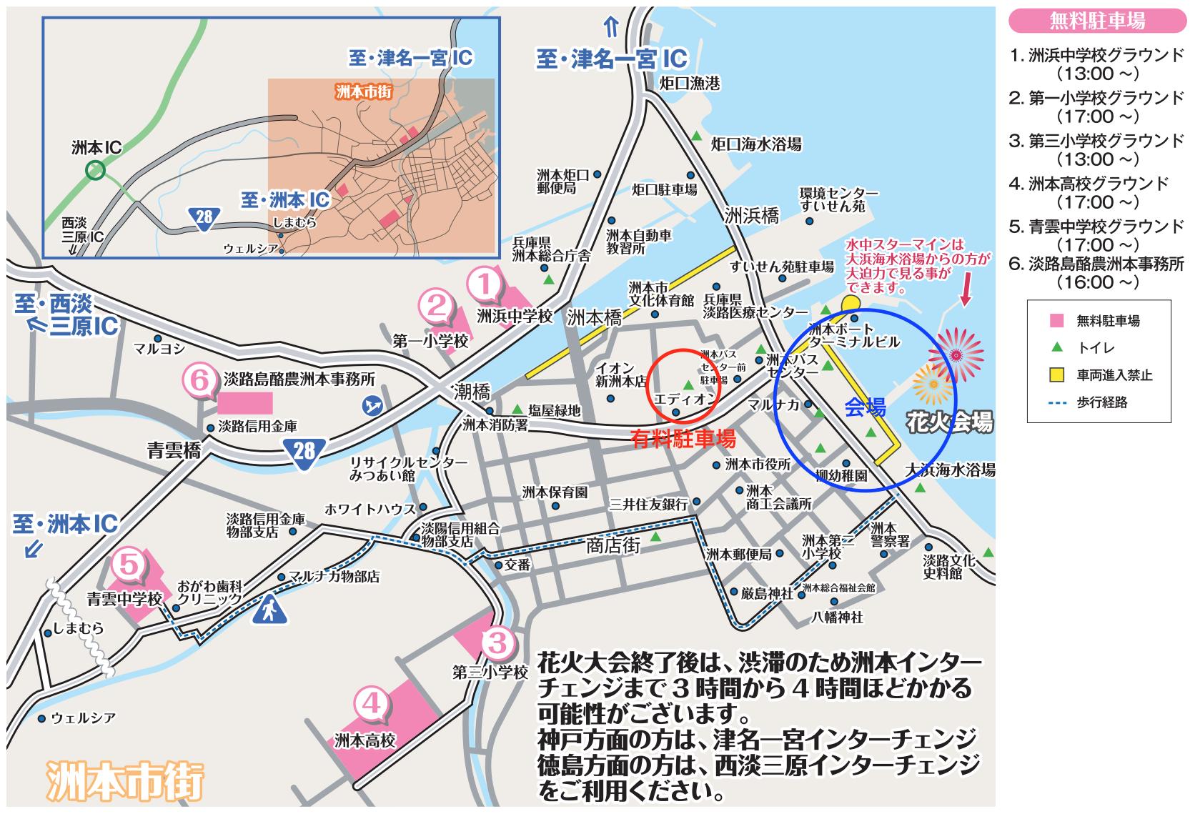 淡路島まつり花火大会地図