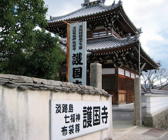 淡路島の布袋尊を祀るお寺護国寺