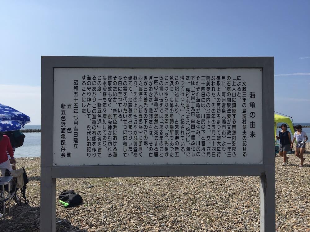 goshikikenminbeach20