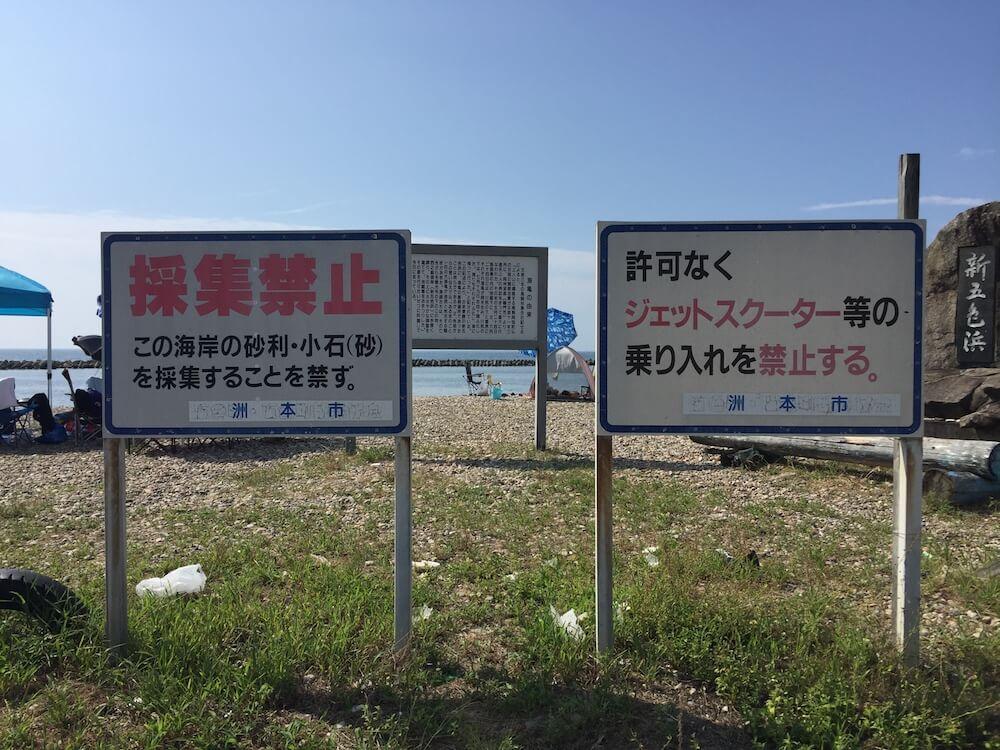 goshikikenminbeach29