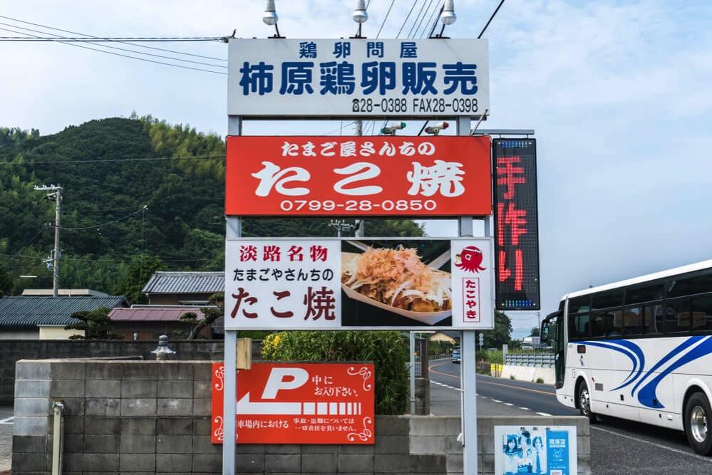 淡路島のB級グルメたまご屋さんちのたこ焼きの看板
