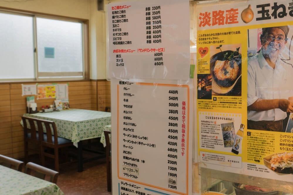 淡路島のB旧食留芽たまご屋さんちのたこ焼きのメニュー