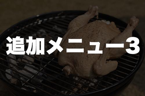 BBQ追加メニュー3