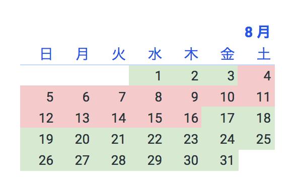 淡路島マンモスシーズンカレンダー2018年8月