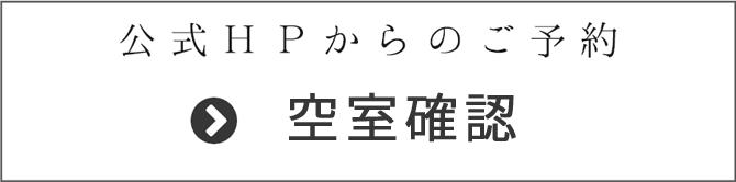 淡路島ネット予約