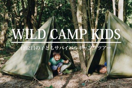 子どもサバイバルキャンプ「ワイルドキャンプキッズ」│2019/3/23(土)~24(日)開催