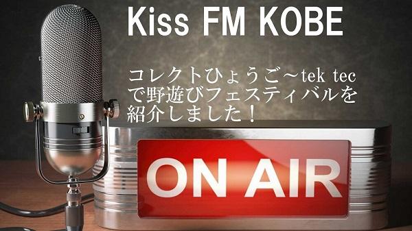 KissFM野遊びフェスティバル