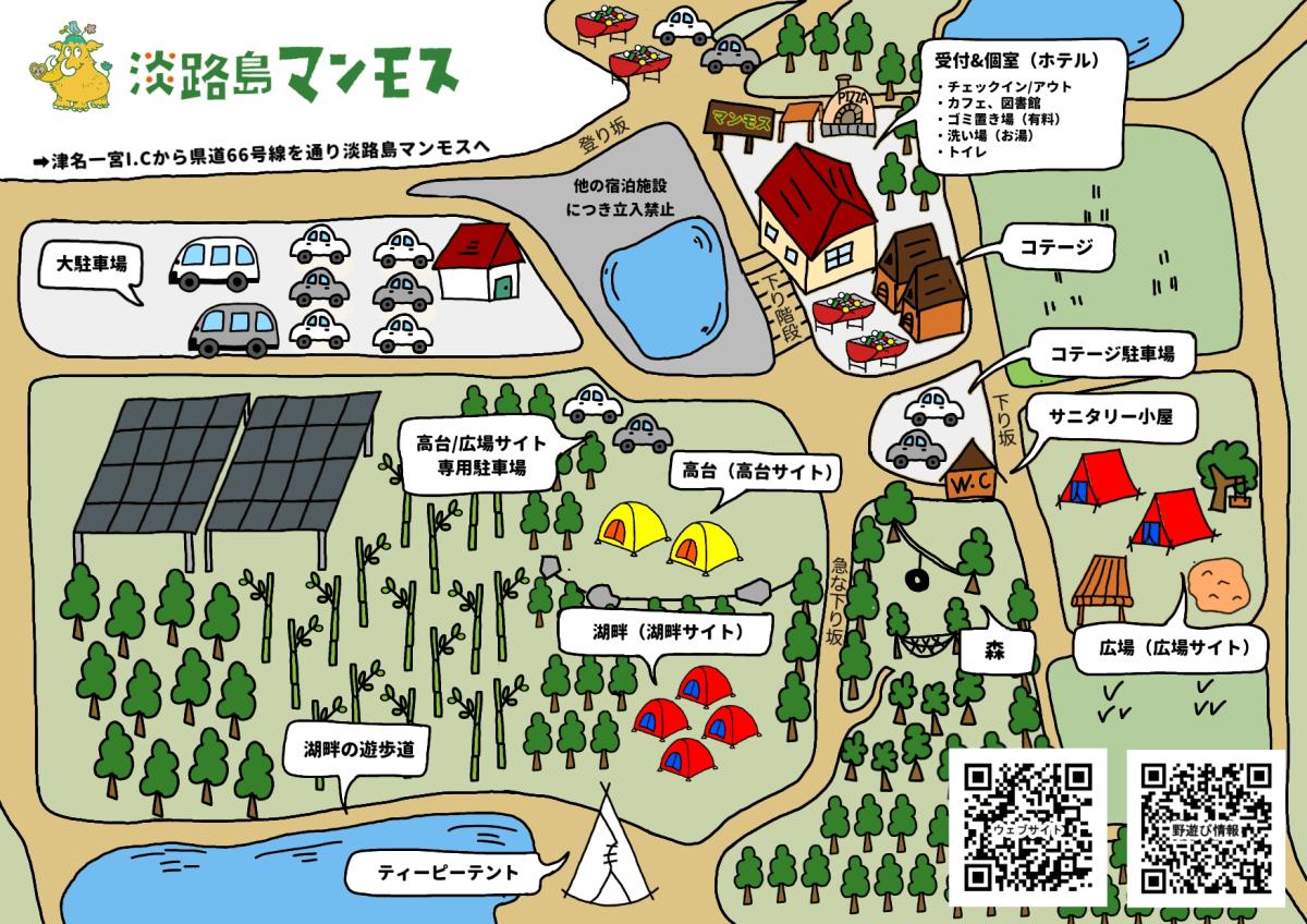 淡路島マンモスMAP