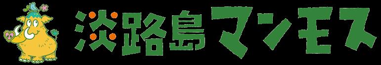 淡路島マンモス公式サイト